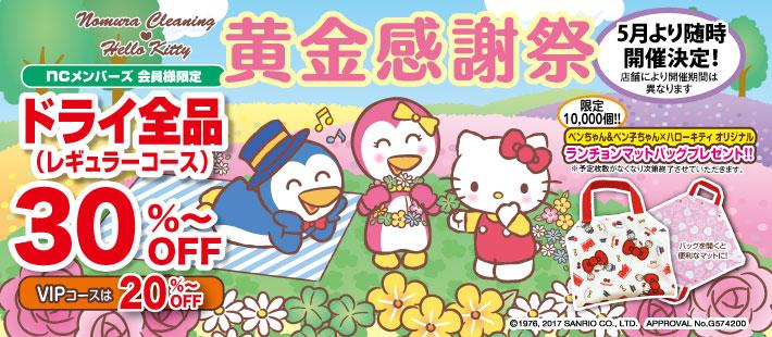 2017黄金感謝祭画像